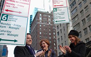 曼哈頓停車標誌更新 便民少罰單