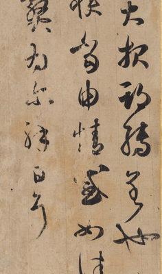 東京展新發現王羲之書跡唐摹本