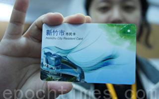 申办新竹市民卡  结合科技享受便利