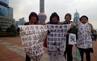 """中共宣""""停用劳教""""  沪4访民街头拉横幅诉冤"""
