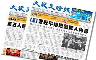 南周事件再證實大紀元準確預言中國局勢焦點