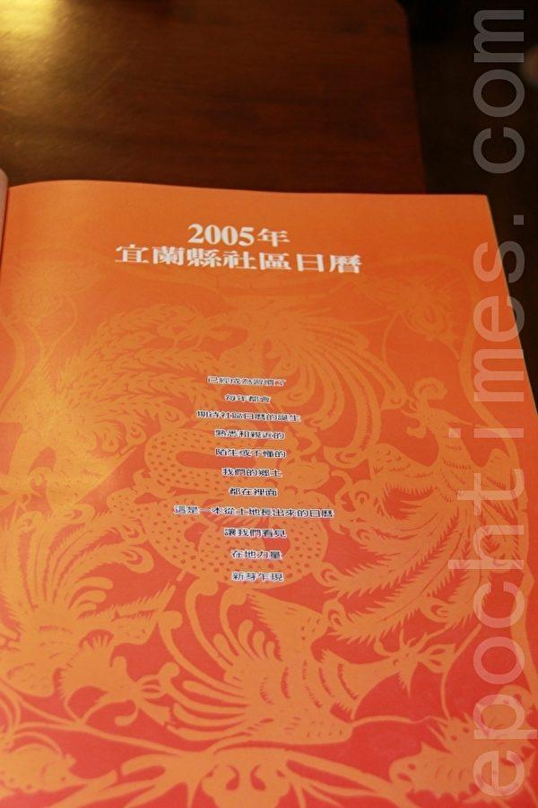 一本捨不得撕的日曆--宜蘭縣社區日曆。(攝影:謝月琴/大紀元)