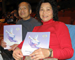香港移民赵先生与Helen Tan于2013年1月12日晚在加拿大汉密尔顿欣赏神韵演出(摄影:周月谛/大纪元)