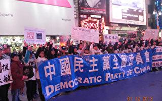 推動中國民主革命 全委會集會進入100週
