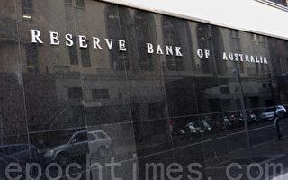 澳洲储银紧急降息至0.25% 首次实行量化宽松