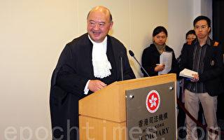 終審大法官:香港司法獨立受基本法保護