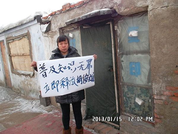 抗議非法綁架公民胡俊雄等人(圖片由作者提供)