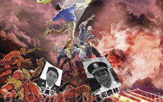 頭號禁聞曝光:廣州國保警官6·10當日神祕暴死