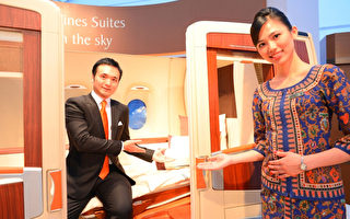 新航A380套房 将在台首展