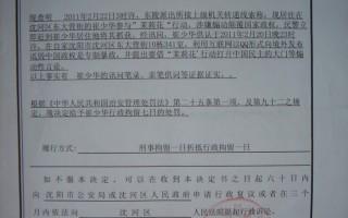 【投書】姚立法:中國選舉觀察(2012)