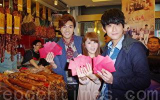 左起為:賀軍翔、麻衣、陳乃榮三人為新戲造勢,跑到台北某市場宣傳。(攝影:黃宗茂/大紀元)