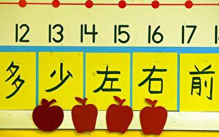 學    中    文