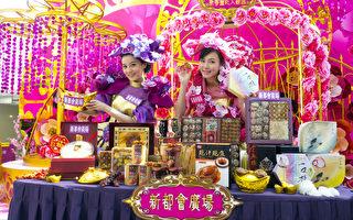 新年将至 香港商场奇招吸客