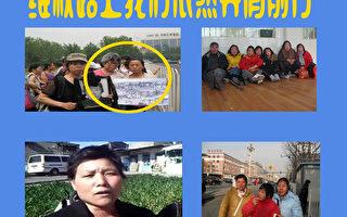 【投书】刘红霞:中国黑暗信访现状(10)