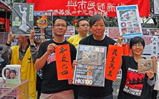 香港支聯會首賣民運歌曲專輯 冀籌建六四紀念館
