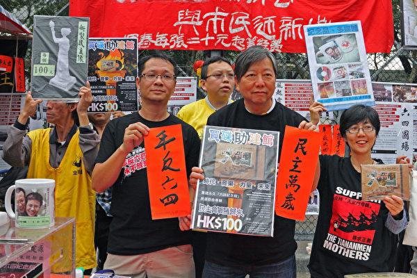 香港支联会首卖民运歌曲专辑 冀筹建六四纪念馆