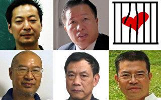 中国新年前夕 大纪元关注大陆良心人士