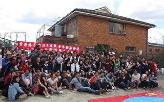 悉尼侨界与打工渡假台湾青年迎蛇年
