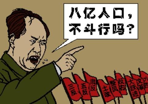 毛澤東中共竊取政權後,不斷發動各種政治運動,製造的紅色恐怖,把中國變成一個暗無天日的地獄。(大紀元 )