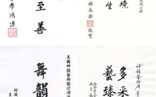 中共干擾徒勞  中華民國76位政要賀詞迎神韻