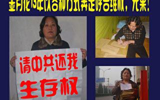【投书】金月花:中国黑暗信访现状(15)