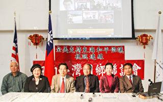 全美臺灣同鄉聯誼會連線 支持東海和平倡議