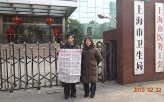 组图:上海3女子怒砸市卫生局 抗议官员失信