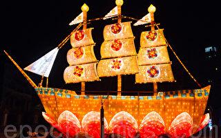组图:台湾元宵灯会世界最大法船全手工打造