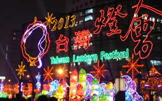 组图:元宵节台湾灯会集锦