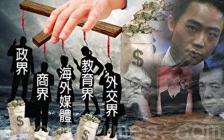 """揭密薄瓜瓜在海外为薄党暗盘操作 拥巨资""""收买人"""""""