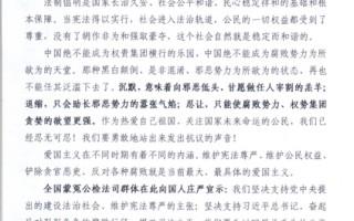 【投书】全国蒙冤公检法司干警反对腐败宣言书