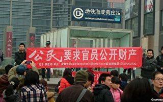 北京一些公民元宵节当天走上街头,在多个繁华地段打出标语,要求官员公开财产,并向民众散发呼吁官员公示财产的公民呼吁书。警方对他们的行动没有进行干预。(博讯图片/网友提供)