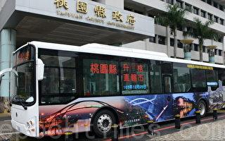 桃園縣府 電動巴士增加班次