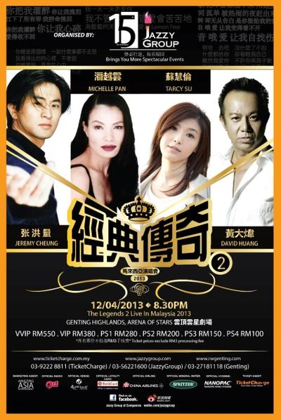 台湾四实力唱将 四月大马呈献经典传奇2