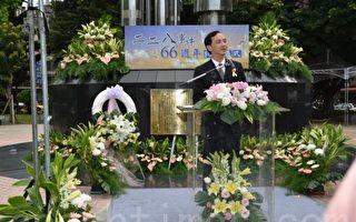 二二八事件为借镜 用正面态度面对台湾