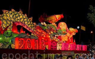 台湾颩灯会   228踩街大会串