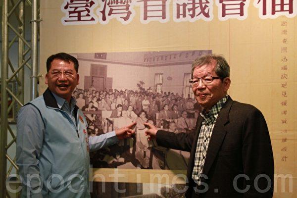 曾先后担任过省议员的林佾廷与副县长林久翔父子,在展览会中见证过去省议会辉煌及兴衰历史。(摄影:许享富 /大纪元)