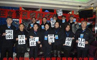 两会前中国各地退役老兵警察汇聚京城维权