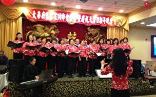 【社區簡訊】大華府客家同鄉會舉行2013年年會暨慶祝天穿日新年晚會