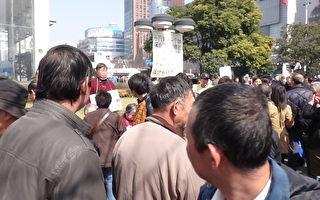 """组图:中共""""两会""""北京上海民众抗议示威"""