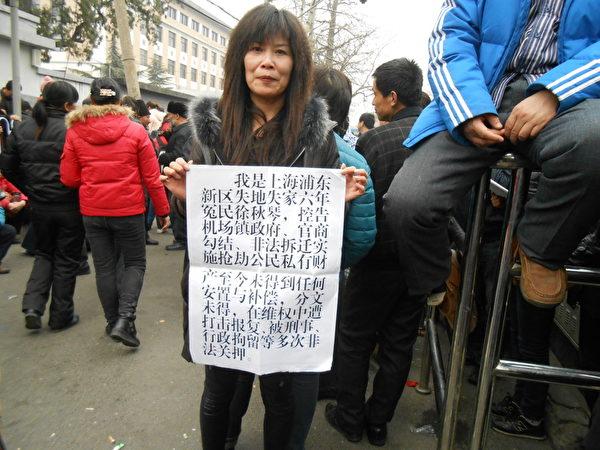 """中共""""两会""""期间,上海访民集体进京上访上海访民集体进京上访。(知情者提供)"""