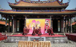 台北孔廟春祭 助學子努力向學