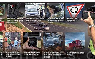 维省推四年计划  收紧交规减少车祸伤亡