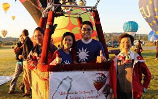 台東熱氣球國際首航 坎培拉做外交