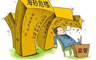 深圳开发商用海砂盖楼 监管部门熟视无睹