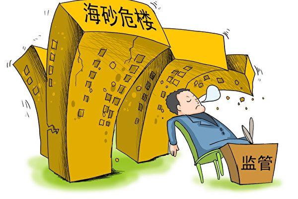 深圳開發商用海砂蓋樓 監管部門熟視無睹