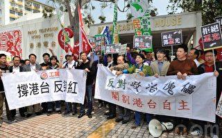 组图:港台工会拒政务官任处长 促编辑自主