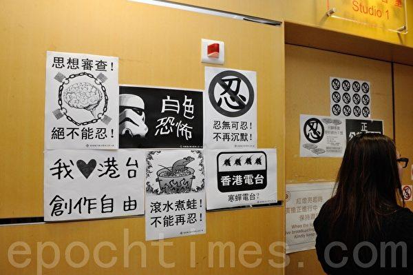 港台办公大楼四周贴满抗议标语。(摄影:宋祥龙/大纪元)