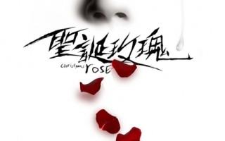 杨采妮处女作《圣诞玫瑰》涉性侵题材