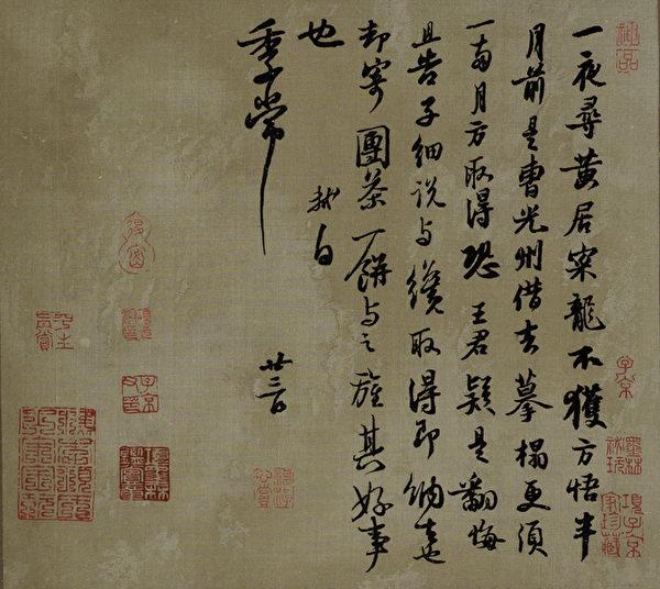临 苏轼《致季常尺牍》(图片来源:凤甲美术馆提供)